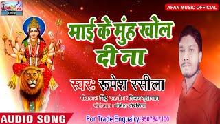 रूपेश रसीला का सुपरहिट नवरात्रि Song - Mai Ke Muh Khol Di Na - Rupesh Rashila - New Hitt Navratri