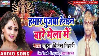 बबुआ विकेश बिहारी का नवरात्रि स्पेशल Song - Hamar Pujawa Herail Bare Mela Me - New Hitt Navratri Son
