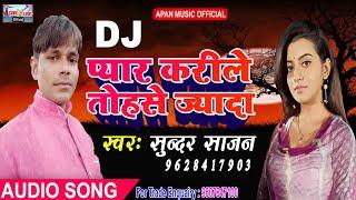 सुन्दर साजन का दर्द भरे Song - Pyar Karile Tohase Jyada - Sundar Sajan - New Hitt Bhojpuri Song