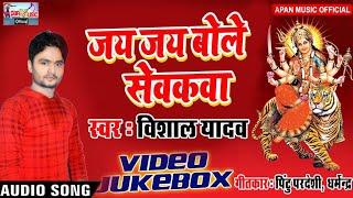 विशाल यादव का नवरात्रि हिट Song - Jay Jay Bole Sewakwa - Vishal Yadav - New Hitt Navratri Song