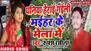 रूपेश रसीला के दर्द भरे नवरात्रि Song - Dhaniya Herai Gaili Maihar Ke Mela Me - Rupesh Rashila - New