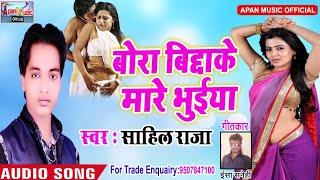 साहिल राजा का सबसे हिट आर्केस्ट्रा Song - Bora Bichhake Mare Bhuiya - Sahil Raja - New Hitt Arkestra