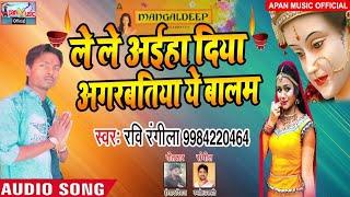 रवि रंगीला का नवरात्रि स्पेशल Song - Le Le Aiha Diya Agarbatiya Ye Balam - Ravi Rangeela - New Hitt