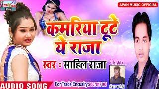 साहिल राजा का सबसे बड़ा आर्केस्ट्रा Song - Kamariya Tute Ye Raja - Sahil Raja - New Hitt Arkestra So