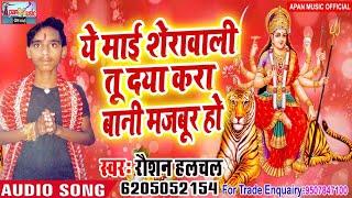 रौशन हलचल का नवरात्रि हिट Song - Ye Mai Sherawali Tu Dya Kara Bani Majbur Ho - Raushan Halchal - New