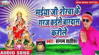 2018 का सबसे बड़ा Song - Maiya Ji Sherwa Ke Garaj Kaise Bardas Karile - Sangam Satish - New Hitt Nav