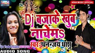 धनंजय धाशु के सबसे हिट Dj Song - Dj Bajake Khub Nachem - Dhananjay Dhasu - New Hitt Navratri Song