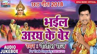 नीतीश राज का छठ पूजा स्पेशल Song - Bhail Ba Aragh Ke Ber - Nitish Raj - New Hitt Chhath Song 2018