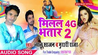 अवधेश प्रेमी से भी हिट Song - Milal 4g Bhatar - Lalu Sajan , Murari Raja - New Hitt Arkestra Song