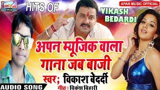 विकाश बेदर्दी का सबसे बड़ा हिट Song - Apan Music Wala Gana Jub Baji - Vikash Bedardi - New Hitt Bhoj
