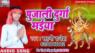 सहनी राजेश  सबसे हिट नवरात्रि  Song - Pujali Durga Maiya - Sahani Rajesh - New Hitt Navratri Song