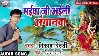 विकाश बेदर्दी का सबसे हिट नवरात्रि Song - Maiay Ji Aaili Anganwa - Vikash Bedardi - New Hitt Navratr