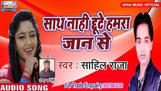 साहिल राजा का दर्द भरे Song - Sath Nahi Chhute Hamara Jaan Se - Sahil Raja - New Hitt Bhojpuri Song