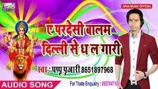 पप्पू पुजारी का सुपरहिट नवरात्रि स्पेशल Song - Ye Pardesi Balam Dili Se Dha La Gari  - Pappu Pujari