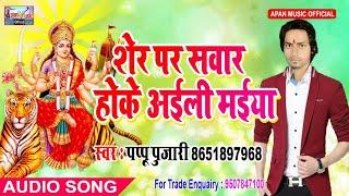 पप्पू पुजारी का सुपरहिट नवरात्रि  Song - Sher Par Sawar Hoke Aaili Maiya - Pappu Pujari - New Hitt S