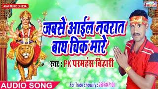 Pk परमहंस बिहारी का नवरात्रि  Song - Jabse Aail Navrat Bagh Chik Mare  - Pk Paramhans Bihari - New H