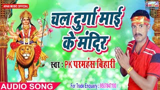 Pk परमहंस बिहारी का नवरात्रि  Song - Chala Durga Mai Ke Mandir - Pk Paramhans Bihari - New Hitt Navr