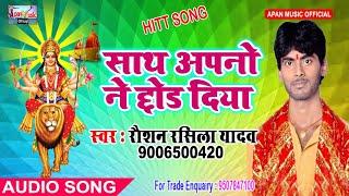 रौशन रसीला का दर्द भरे नवरात्रि Song - Sath Apno Ne Chhod Diya - Raushan Rashila Yadav - New Hitt Me
