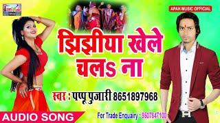 पप्पू पुजारी का सुपरहिट झिझिया  Song - Jhijhiya Khele Chal Na - Pappu Pujari - New Hitt Jhijhiya Son