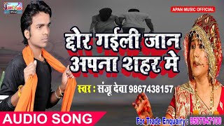 संजू देवा का दर्द भरे Song - Chhod Gaili Jaan Apna Shahar Me - Sanju Deva - New Hitt Sad Song 2018