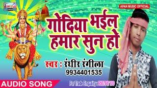 रंधीर रंगीला का नवरात्रि Song - Godiya Bhail Hamar Sun - Randhir Rangeela - New Hitt Navratri Song