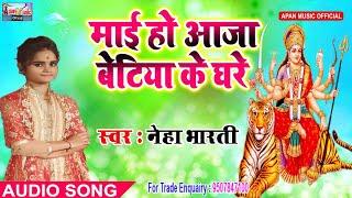 नेहा भारती का नवरात्रि हिट Song - Mai Ho Aaja Betiya Ke Ghare - Neha Bharti - New Hitt Navratri Song