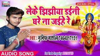 मुणीफ मार्शल का झिझिया स्पेशल Song - Leke Jhijhiya Daini Duware Na Jaihe Re - Muniph Marshal - New H