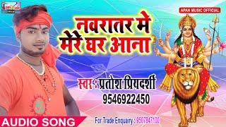 प्रतोश प्रियदर्शी का सुपरहिट नवरात्रि Song - Navratar Me Mere Ghar Aana - New Hitt Navratri Song