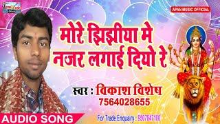 विकाश विशेष का झिझिया Song - Mora Jhijhiya Me Nazar Lagai Diyo Re - Vikash Vishesh - New Hitt Navrat