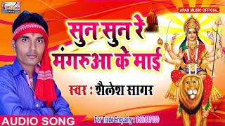 शैलेश सागर का नवरात्रि स्पेशल Song - Sun Sun Re Mangarua Ke Mai - Shailesh Sagar - New Hitt Navratri