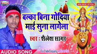 शैलेश सागर का नवरात्रि हिट Song - Balka Bina Godiya Mai Suna Lagela  - Shailesh Sagar - New Hitt Nav