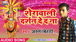 अरुण बिहारी का नवरात्रि हिट Song - Sherawali Darshan De Da Na - Arun Bihari - New Hitt Navratri Song