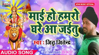 जीतू जितेंद्र का नवरात्रि Song - Mai Ho Hamaro Ghare Aa Jaitu - Jitu Jitendra - New Hitt Navratri So