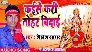 शैलेश सागर का दर्द भरे विदाई Song - Kaise Kari Tohar Bidai  - Shailesh Sagar - New Hitt Navratri Son