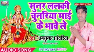 धनसुंदर सांवरिया का नवरात्रि हिट Song - Sunar Lalki Chunariya Mai Ke Bhawe Le - Dhansundar Sanwariya