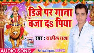 साहिल राजा का नवरात्रि Dj Song - Dj Par Gana Baja Da Piya - Sahil Raja - New Hitt Navratri Song