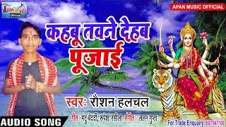 रौशन हलचल का नवरात्रि हिट Song - Kahabu Tawane Dehab Pujai - Raushan Halchal - New Hitt Navratri Son