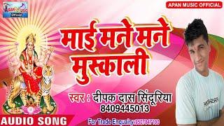दीपक दास सिंदूरिया का नवरात्रि Song - Mai Mane Mane Muskali - Deepak Das Sinduriya - New Hitt Navrat