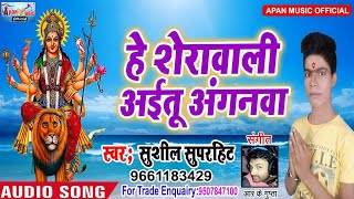 सुशील सुपरहिट का नवरात्रि हिट Song - He Sherawali Aaitu Anganwa - Sushil Superhit - New Hitt Navratr