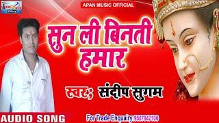 संदीप सुगम का नवरात्रि हिट Song - Sun Li Binati Hamar - Sandeep Sugam - New Hitt Navratri Song