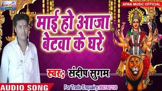 संदीप सुगम का नवरात्रि हिट Song - Mai Ho Aaja Betwa Ke Ghare - Sandeep Sugam - New Hitt Navratri Son