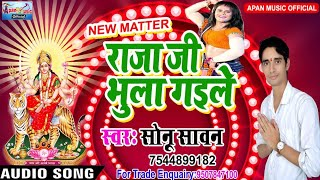 सोनू सावन  का नवरात्रि स्पेशल Song - Raja Ji Bhula Gaile - Sonu Sawan - New Hitt Navratri Spacial So