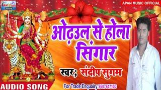 संदीप सुगम का नवरात्रि  Song - Odhaul Se Hola Singar - Sandeep Sugam - New Hitt Navratri Song 2018