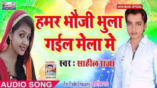 साहिल राजा का सबसे बड़ा Song - Hamar Bhauji Heragail Mela Me - Sahil Raja - New Hitt Navratri Song