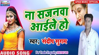 संदीप सुगम का नवरात्रि हिट  Song - Na Sajanwa Aaile Ho  - Sandeep Sugam - New Hitt Navratri Song