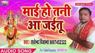 सतेंद्र दीवाना का नवरात्रि हिट Song - Mai Ho Tani Aa Jaitu - Satendra Diwana - New Hitt Navratri Son