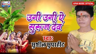 उगी उगी ए सुरुज देव || Ugi Ugi Ye Suruj Dev - Sushil Superhit - New Hitt Navratri Song