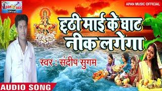 संदीप सुगम का छठ हिट Song || छठी माई के घाट नीक लागेला - Chhathi Mai Ke Ghat Nik Lagela