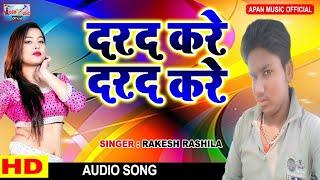 आर्केस्ट्रा हिट गाना || दरद करे दरद करे || राजेश रसीला || Darad Kare Darad Kare ||
