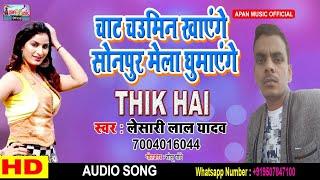 आ गया मेला स्पेशल हिट गाना || Chat Chaumin Khayenge Sonpur Mela Jayenge || Thik Hai || Lesari Lal Ya